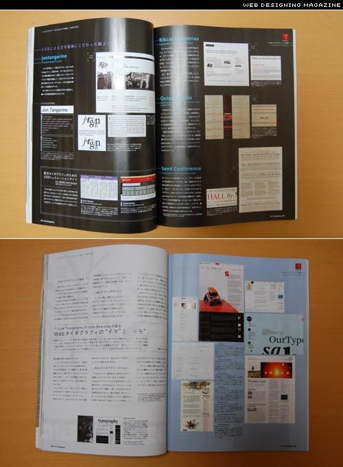 web-designing-magazine