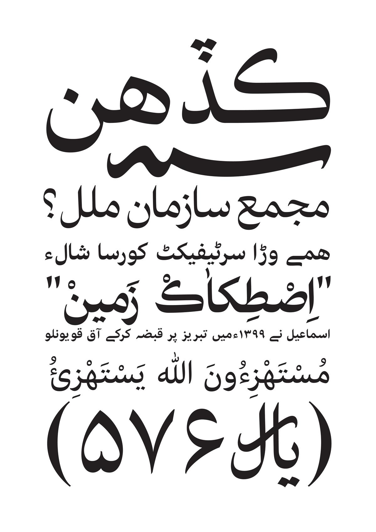 harir_BW_poster