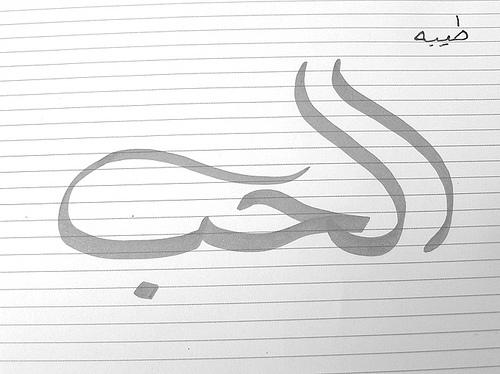 Картинки о любви с надписями на арабском