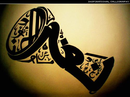 inspirational calligraphy