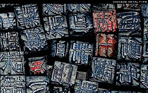 chinese metal type, copyright djwerdna (Flickr)